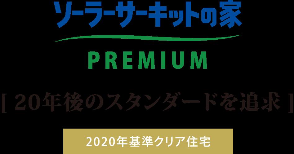 ソーラーサーキットの家PREMIUM [20年後のスタンダードを追求] 2020年基準クリア住宅