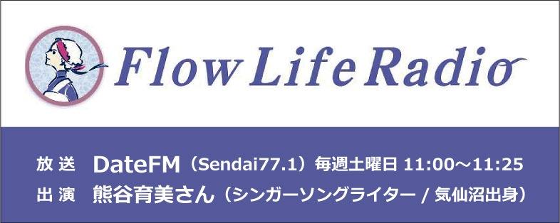 Flow Life Radio
