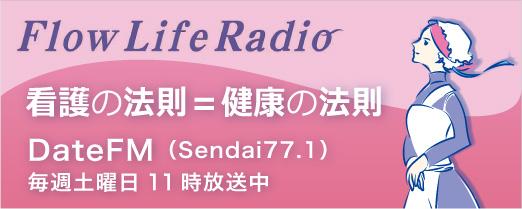 Flow Life Radio〜看護の法則 DateFM