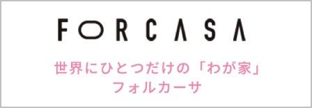 FORCASA〜世界にひとつだけの「わが家」フォルカーサ