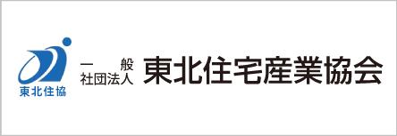 一般社団法人 東北住宅産業協会