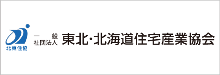 一般社団法人 東北・北海道住宅産業協会