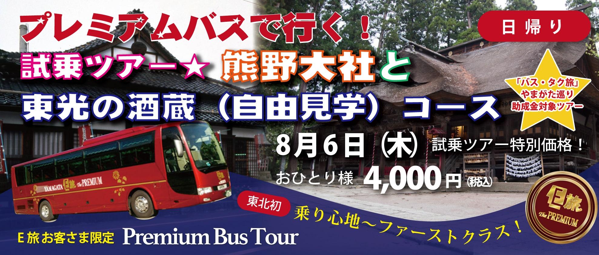 プレミアムバスで行く!試乗ツアー★〜熊野大社と東光の酒蔵(自由見学)コース〜