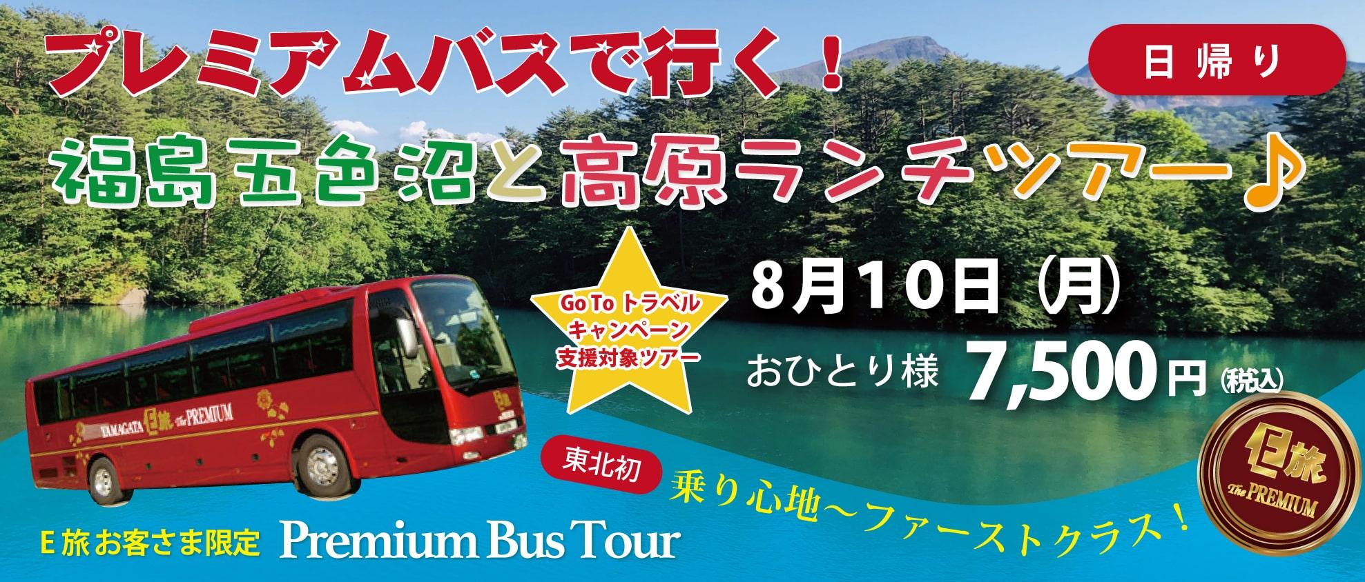 プレミアムバスで行く!福島五色沼と高原ランチツアー♪