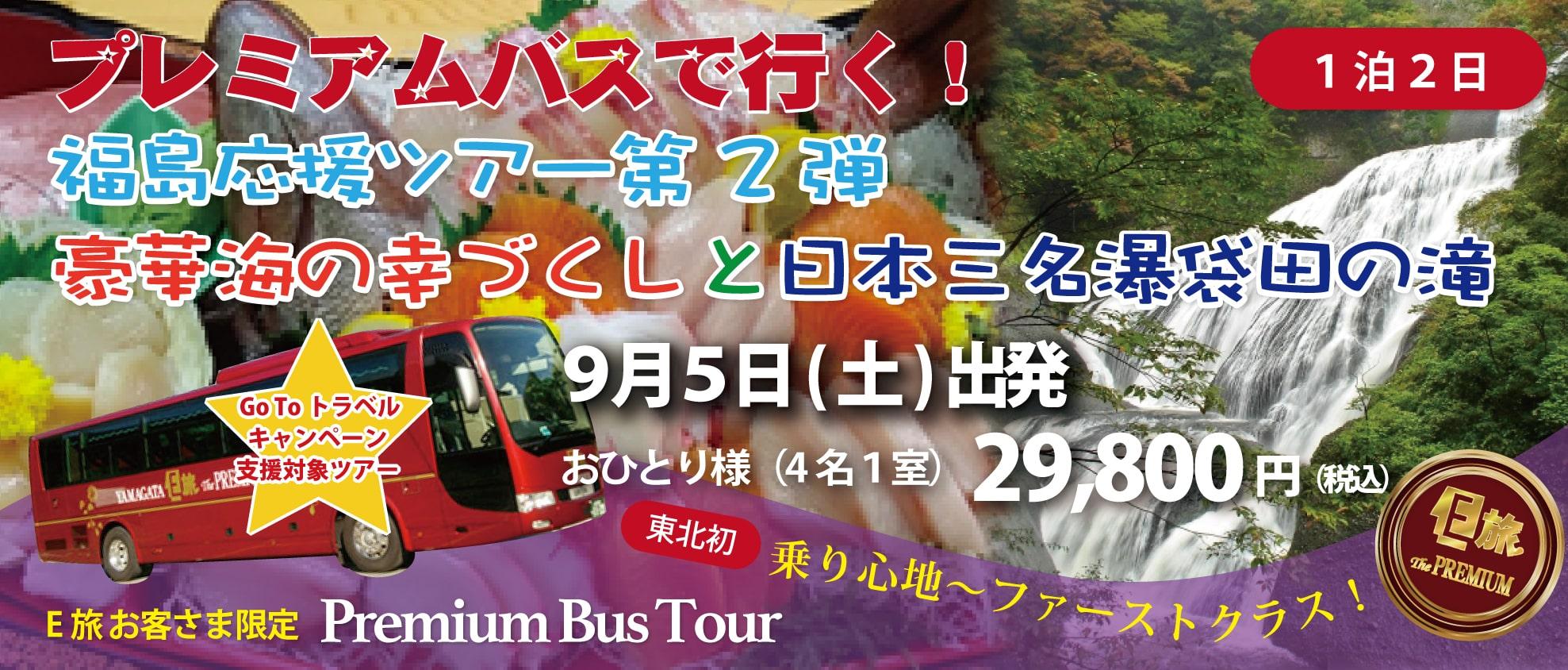 プレミアムバスで行く!福島応援ツアー第2弾 豪華海の幸づくしと日本三名瀑袋田の滝★