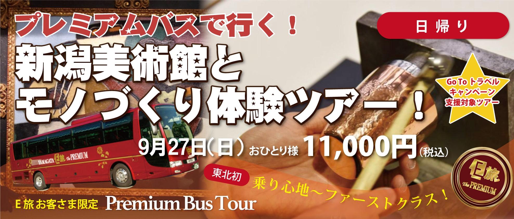 プレミアムバスで行く!新潟美術館とモノづくり体験ツアー!