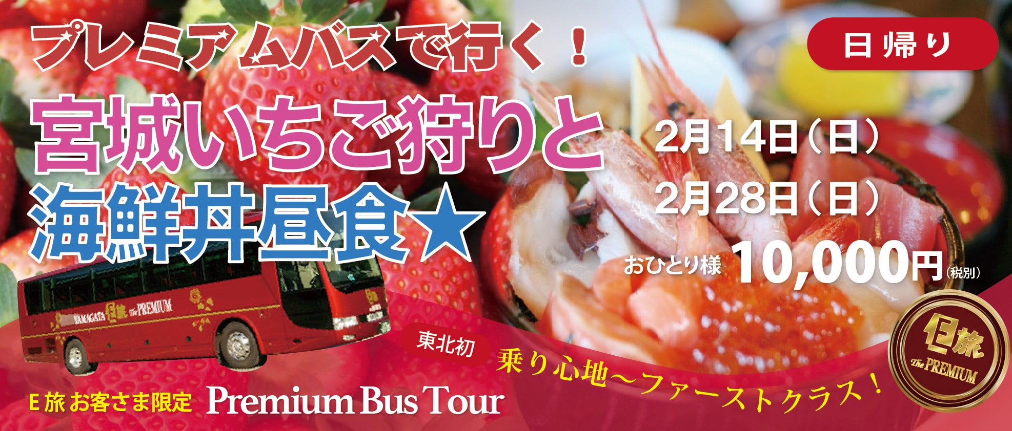 プレミアムバスで行く!宮城いちご狩りと海鮮丼ツアー★