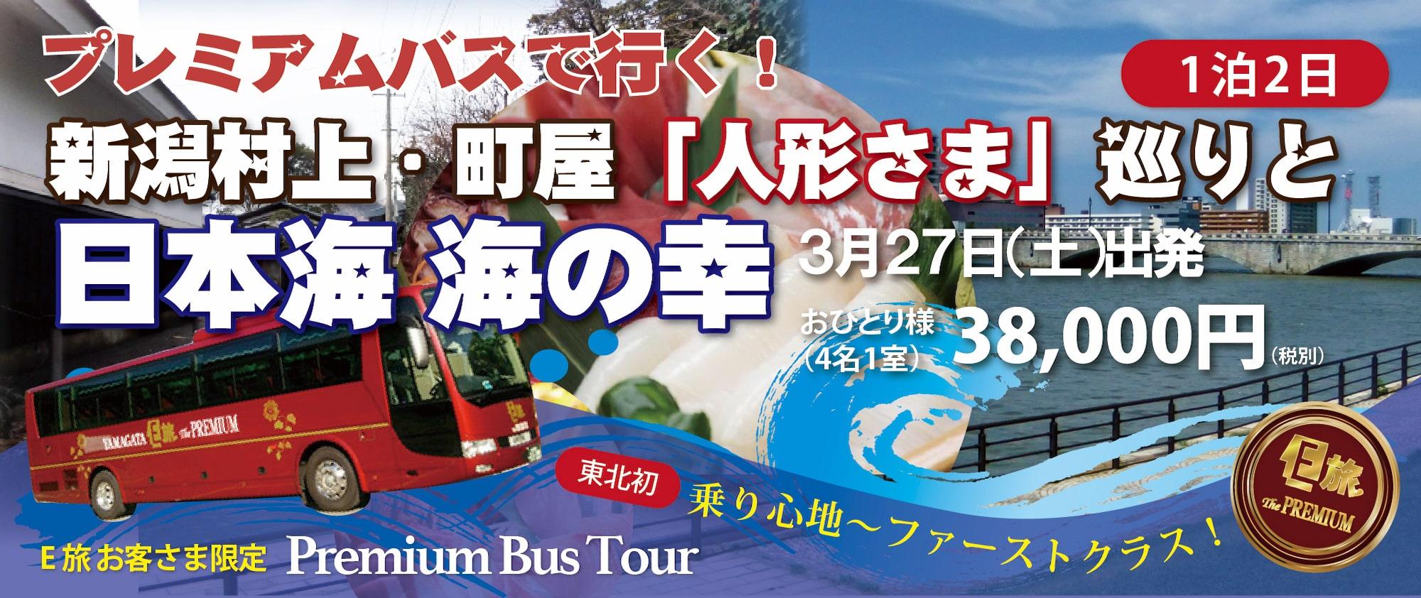 プレミアムバスで行く!新潟村上・町屋「人形さま」巡りと日本海 海の幸