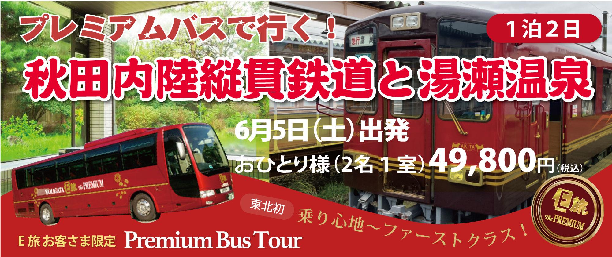 プレミアムバスで行く!秋田内陸縦貫鉄道と湯瀬温泉★