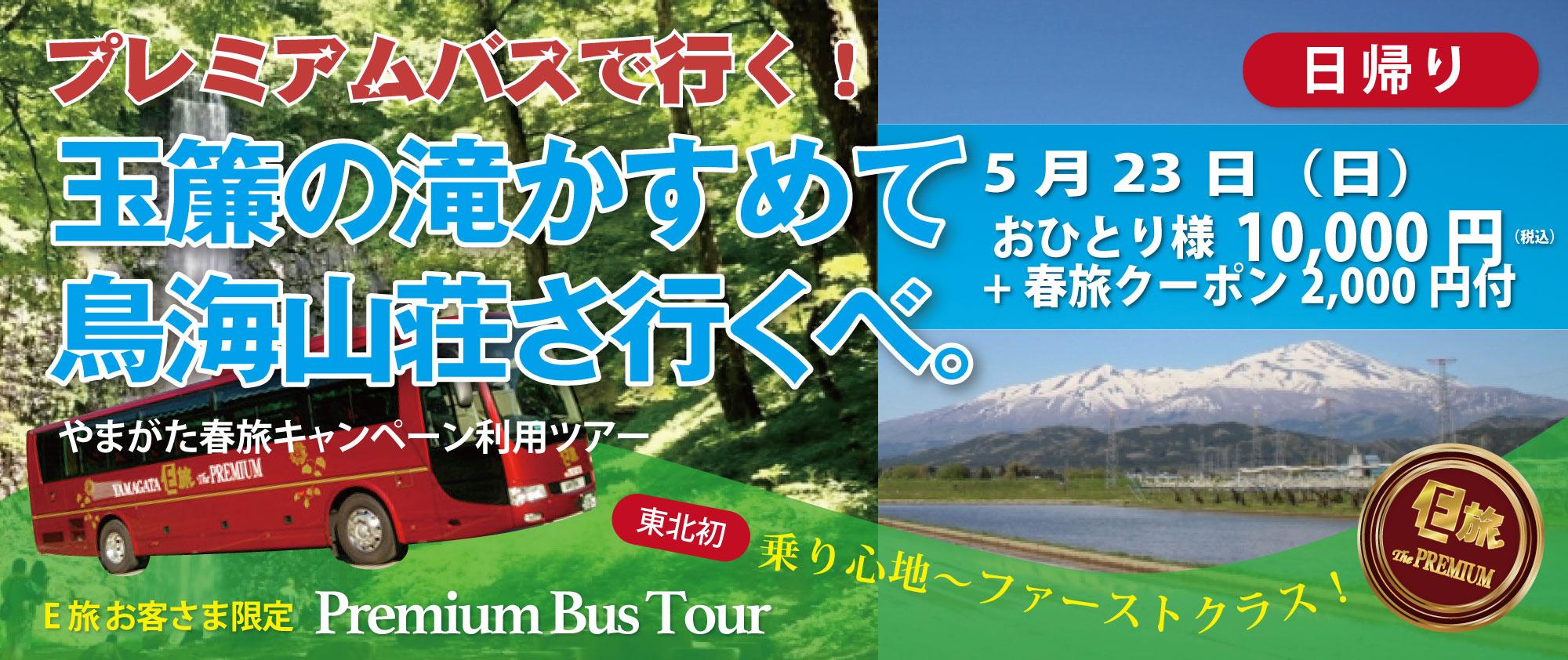 プレミアムバスで行く!玉簾の滝かすめて鳥海山荘さ行くべ。