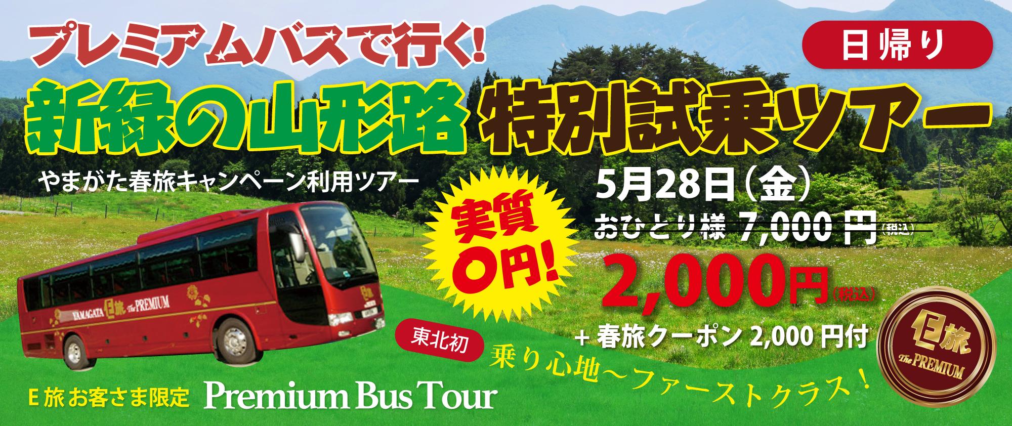 プレミアムバスで行く!新緑の山形路特別試乗ツアー