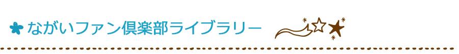 ながいファン倶楽部ライブラリー