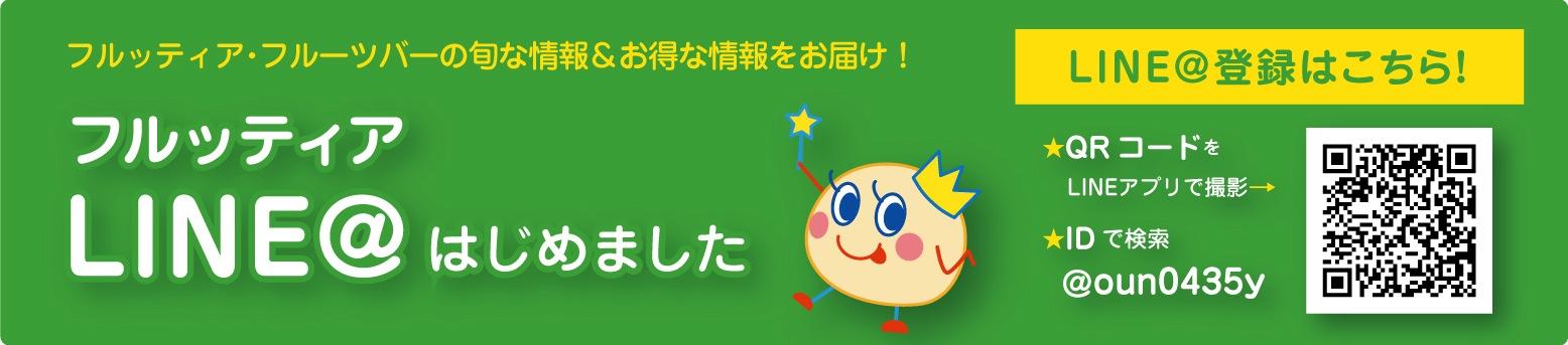フルッティア・LINE@登録募集!