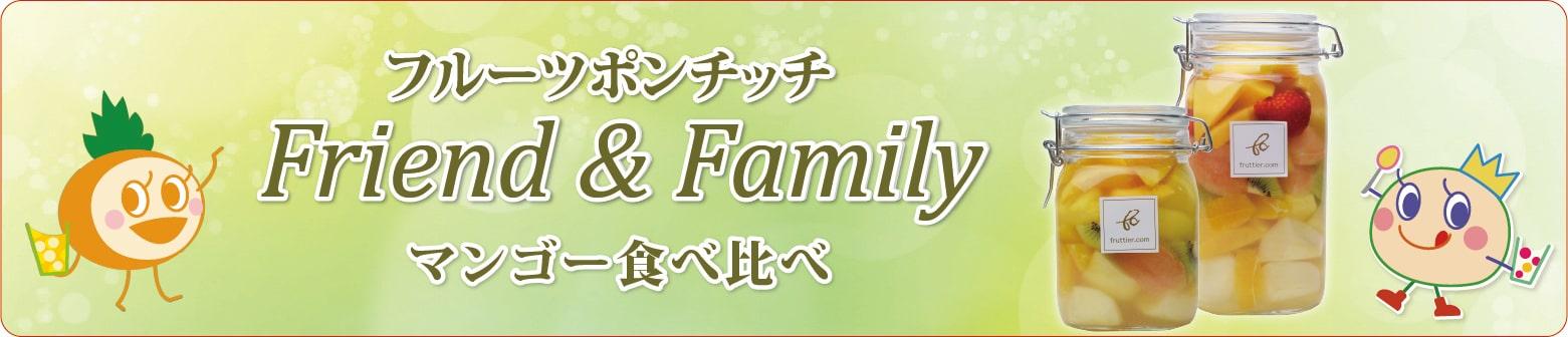 フルーツポンチッチFriend&Family〈マンゴー食べ比べ〉卒業・入学祝い/パーティー/プレゼントにどうぞ♪