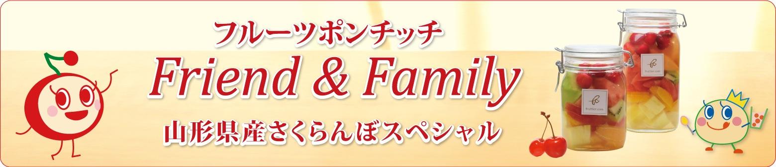 フルーツポンチッチFriend&Family〈山形県産さくらんぼ〉内祝い/パーティー/手土産/プレゼントにどうぞ♪