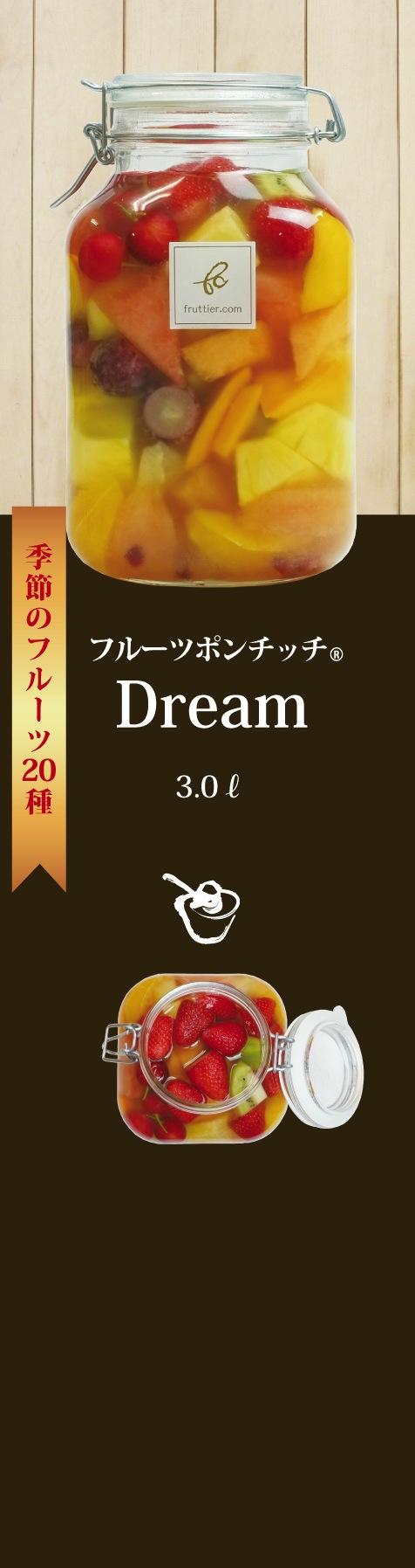 フルーツポンチッチDream〜いちご食べ比べ