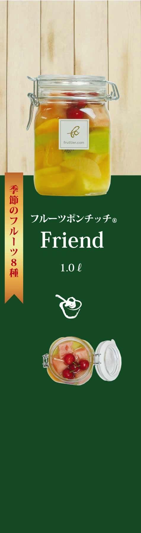 フルーツポンチッチFriend〜さくらんぼ