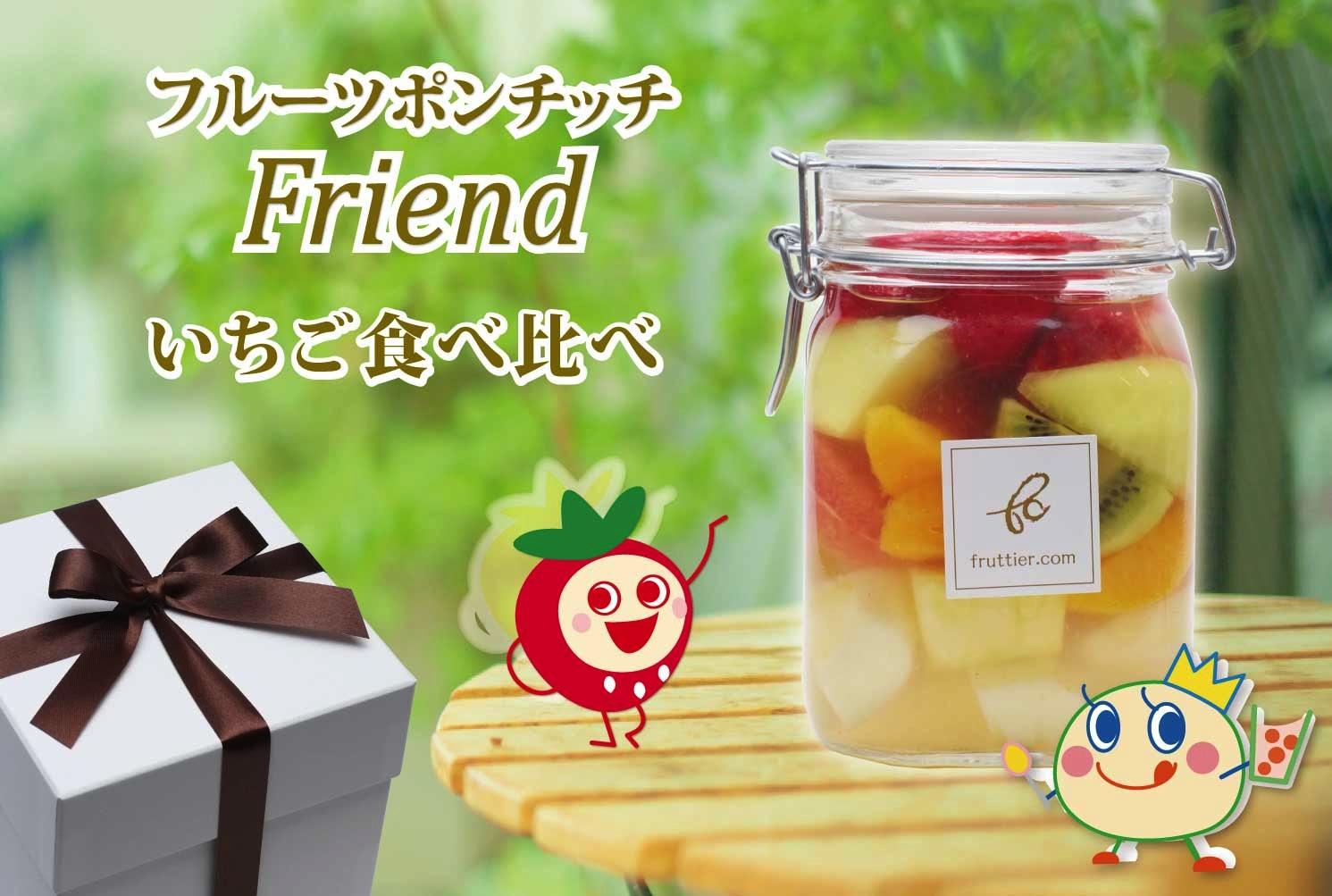 フルーツポンチッチFriend〜いちご食べ比べ