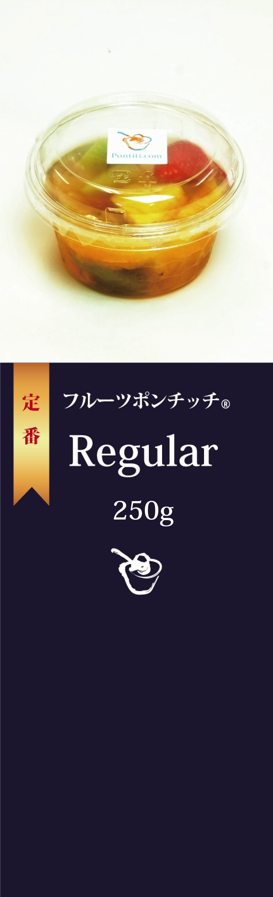 フルーツポンチッチRegular