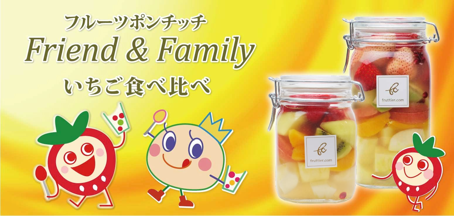 フルーツポンチッチFriend&Family〜いちご食べ比べ〜クリスマス/パーティー/お歳暮に