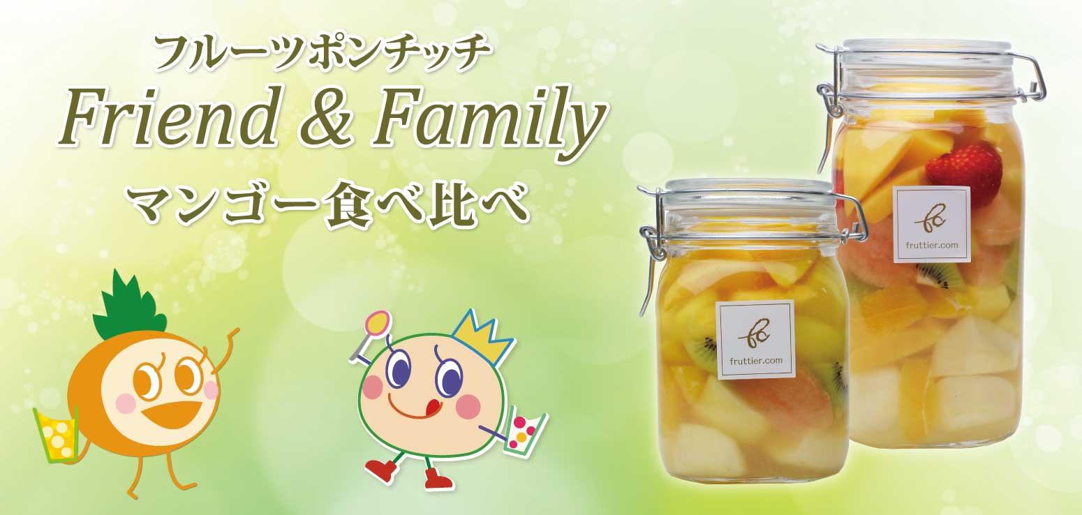 フルーツポンチッチFriend&Family〜マンゴー食べ比べ〜お取り寄せ/手土産/ギフト/パーティーに