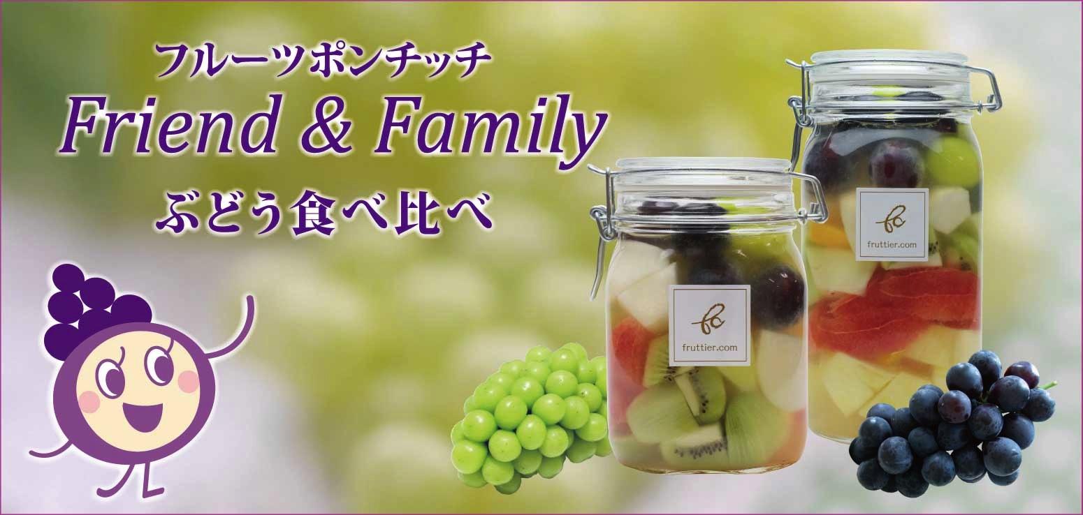 フルーツポンチッチFriend&Family〜ぶどう食べ比べ
