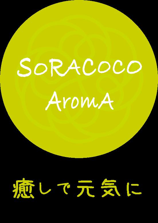 SORACOCO Aroma