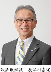 代表取締役 長谷川嘉宏