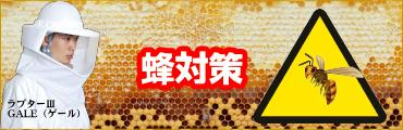 ハチ刺され、ハチガードウェア
