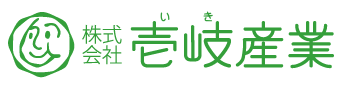 株式会社 壱岐産業