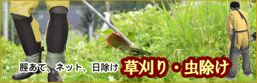 草刈り・虫除け