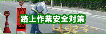 路上安全対策
