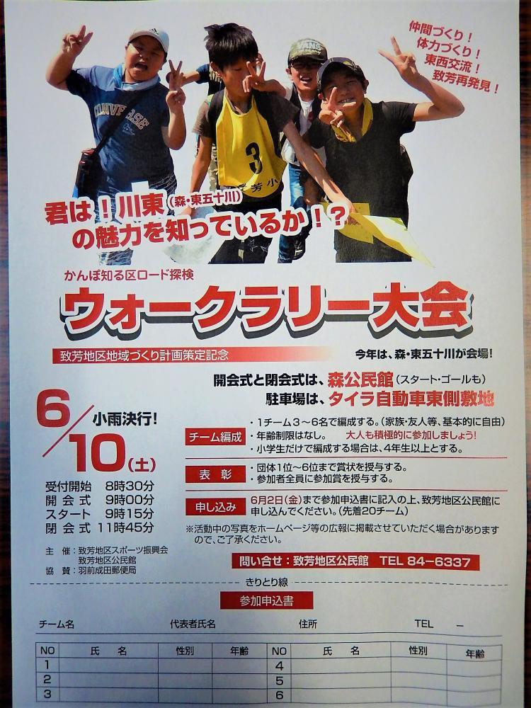 ウォークラリー大会 〜今年は会場を川東(森・東五十川)にうつします!〜:画像