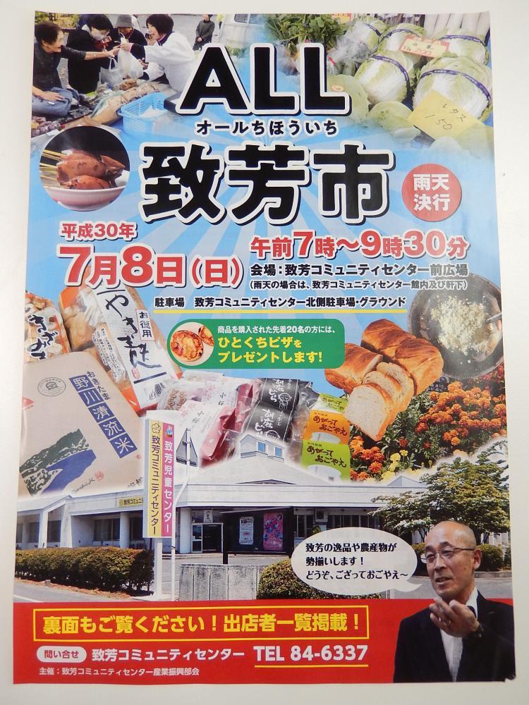 初コミセン企画!ALL致芳市開催!:画像