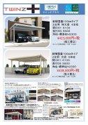 2台用間口6mカーポート(三協アルミ):画像