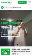 LINE Worksの活用:画像
