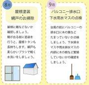 8月・9月住まいの季節のお手入れカレンダー:画像