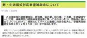 新・生活様式対応工事〜熱交換型換気システム〜:画像
