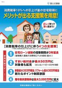 消費税率引上げに伴う住宅取得に係る対応について〜国土交通省〜:画像
