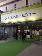 ジャパンホームショー見学:画像