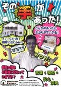〜建物模型を記念に〜:画像
