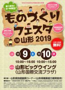 〜ものづくりフェスタin山形2019開催〜:画像