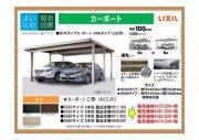 〜2台用カーポート商品〜:画像