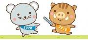 2019年から2020年へ:画像