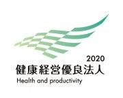 「健康経営優良法人2020」認定法人に認定されました!:画像