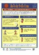 令和2年度の「熱中症予防行動」:画像