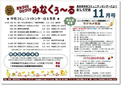☆長井市中央コミュニティセンター情報〜R2.11月の事業予定:画像