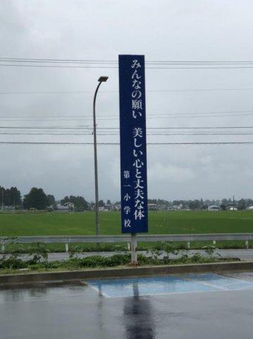 おらんだ専科情報紹介|飯豊町立第一小学校「立腰」:画像