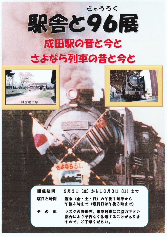 駅舎と96(きゅうろく)展:画像