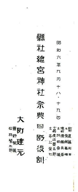 昭和和六年の行列:画像